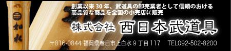 西日本武道具